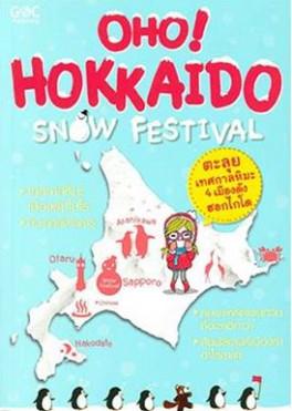 OHO HOKKAIDO SHOW FESTIVAL