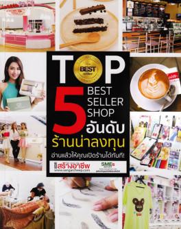 TOP 5 BEST SELLER SHOP 5 อันดับร้านน่าลงทุน