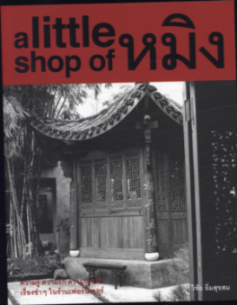 A LITTLE SHOP OF หมิง