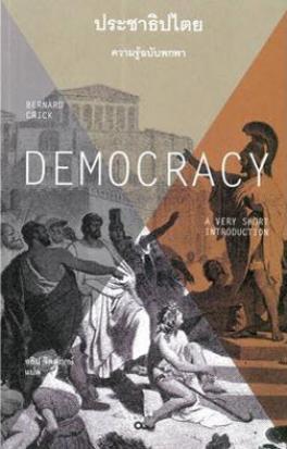 ประชาธิปไตย ความรู้ฉบับพกพา