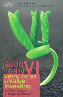 เริ่มต้นอย่าง VI: GETTING STARTED IN VALUE INVESTING