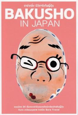 ฮาขำกลิ้ง ชีวิตจริงในญี่ปุ่น BAKUSHO IN JAPAN