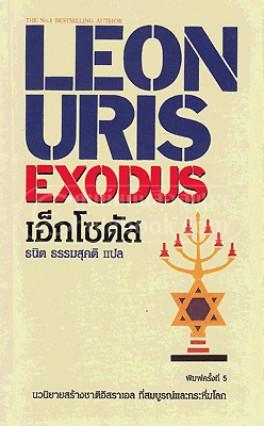 EXODUS เอ็กโซดัส