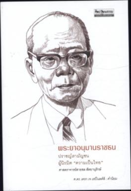 พระยาอนุมานราชธน ปราชญ์สามัญชนผู้นิรมิตความเป็นไทย