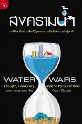 สงครามน้ำ