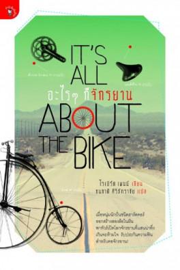 IT'S ALL ABOUT THE BIKE อะไรๆก็จักรยาน