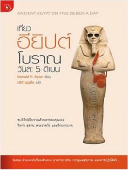 เที่ยวอียิปต์โบราณ วันละ 5 ดิเบน (ANCIENT EGYPT ON FIVE DEBEN A DAY)