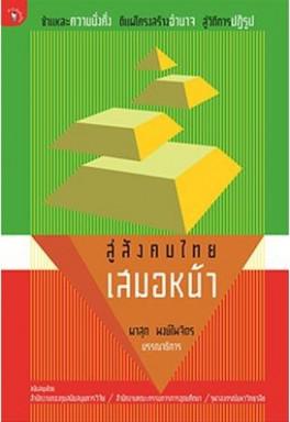 สู่สังคมไทยเสมอหน้า