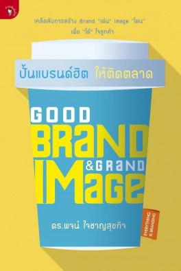 GOOD BRAND & GRAND IMAGE ปั้นแบรนด์ฮิต ให้ติดตลาด