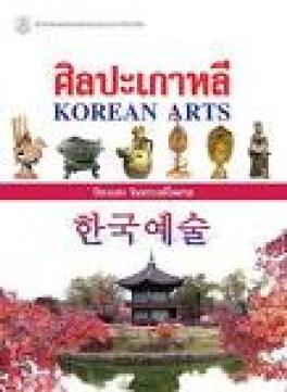 ศิลปะเกาหลี (KOREAN ARTS)