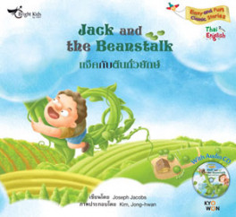 EASY & FUN CLASSIC STORIES LEVEL 1: JACK AND THE BEANSTALK