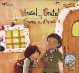 EASY & FUN CLASSIC STORIES LEVEL 1 : HANSEL AND GRETEL