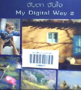 MY DIGITAL WAY 2 (จับตา จับใจ)