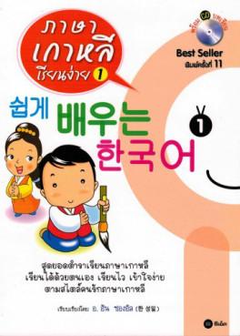 ภาษาเกาหลีเรียนง่าย 1 + CD