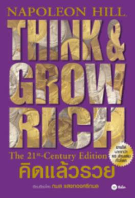 Download business ebook a paul growing hawken