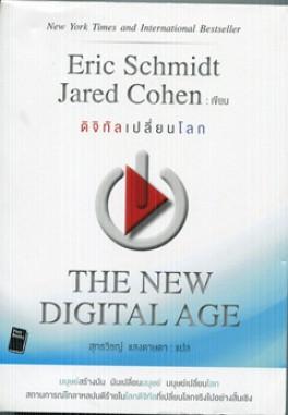 ดิจิทัลเปลี่ยนโลก (THE NEW DIGITAL AGE)