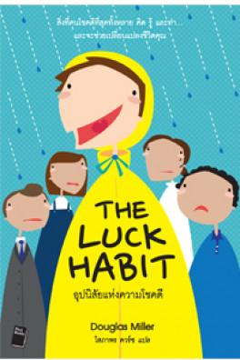 อุปนิสัยแห่งความโชคดี (THE LUCK HABIT)