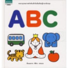 พจนานุกรมภาพ ABC