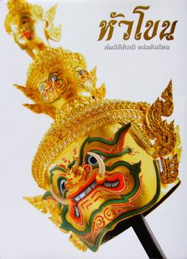 หัวโขนสมบัติศิลป์แผ่นดินไทย