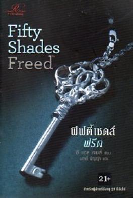 เทพบุตรนิรันดร์ เล่ม 3 FIFTY SHADES FREED