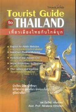 TOURIST GUIDE TO THAILAND (เที่ยวเมืองไทยกับไกด์ุบุก)