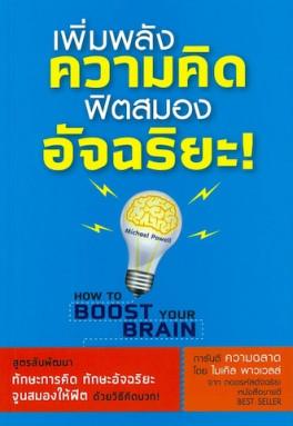 เพิ่มพลังความคิดฟิตสมองอัจฉริยะ