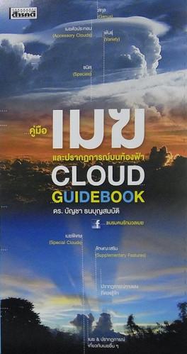 คู่มือเมฆและปรากฏการณ์บนท้องฟ้า (CLOUD GUIDEBOOK)