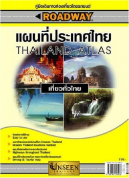 GROOVY MAP: ROADWAY: THAILAND ATLAS