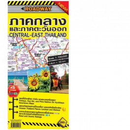 ROADWAY MAP : CENTRAL - EAST THAILAND