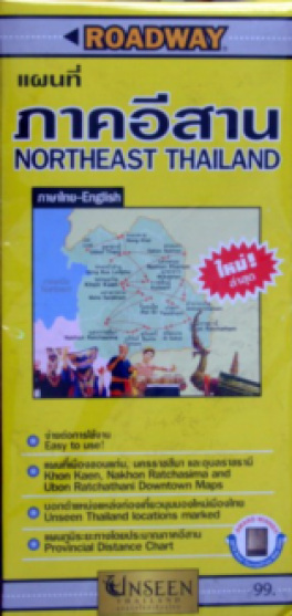 RAODWAY MAP : NORTHEAST THAILAND