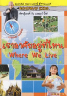 ROADWAY WHERE WE LIVE เราอาศัยอยู่ที่ไหน