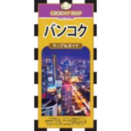 GROOVY MAP: BANGKOK MAP 'N' GUIDE (JAPANESE ED.) (5TH ED.)