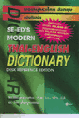 SE-EDS MODERN THAI-ENGLISH DICTIONARY (ฉบับทันสมัย)