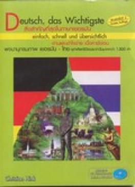 พจนานุกรมภาพ เยอรมัน-ไทย (พิมพ์ครั้งที่ 2)(CRB)