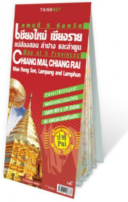 BILINGUAL MAP OF CHIANG MAI & NEARLY PROVINCES