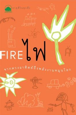 FIRE ไฟ: จากดวงอาทิตย์ถึงพลังงานหมุนโลก