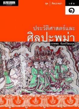ประวัติศาสตร์และศิลปะพม่า