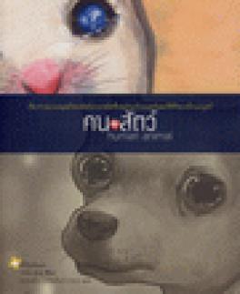 HUMAN+ANIMAL
