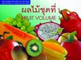 FRUIT VOLUME 1: ILLUSTRATED BOOK FOR TEACHING AID (THAI/ENGLISH)/ผลไม้ชุดที่ 1
