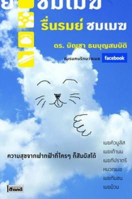รื่นรมย์ ชมเมฆ