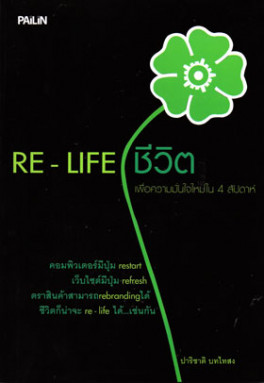 RE-LIFE ชีวิต