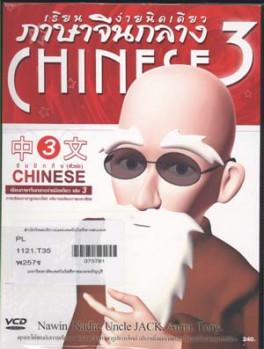 เรียนภาษาจีนง่ายนิดเดียว เล่ม 3