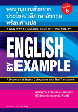 ENGLISH BY EXAMPLE, A: DICTIONARY OF ENGLISH COLLOCATIONS WITH THAI TRANSLATIONS (ฉบับตั้งโต๊ะ) 6TH ED.