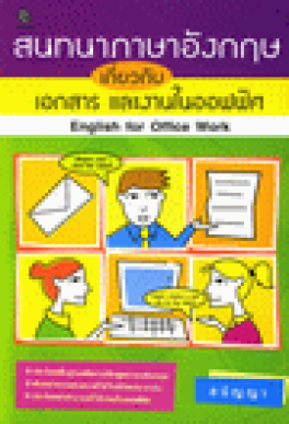 ENGLISH FOR OFFICE WORK