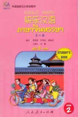 ภาษาจีนหรรษา เล่ม 2