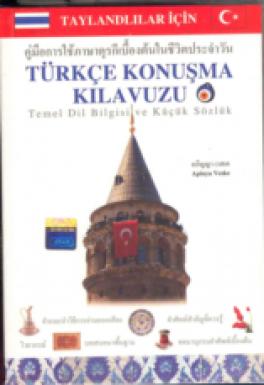 คู่มือการใช้ภาษาตุรกีเบื้องต้นในชีวิตประจำวัน (TURKCE KONUSMA KILAVUZU)