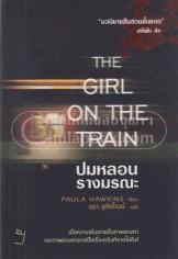 ปมหลอน รางมรณะ (THE GIRL ON THE TRAIN)