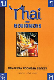 THAI FOR BEGINNERS (CDB)