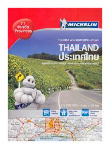 MICHELIN TOURIST AND MOTORING ATLAS: THAILAND (ประเทศไทย: แผนที่สำหรับการเดินทางและท่องเที่ยวโดยรถยนต์)