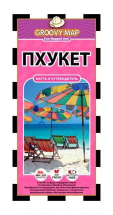 GROOVY MAP: PHUKET (RUSSIAN EDITION)
